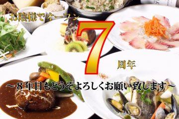 お陰様でオープン7周年!!