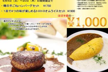 夜カフェセットが期間限定で1000円!!